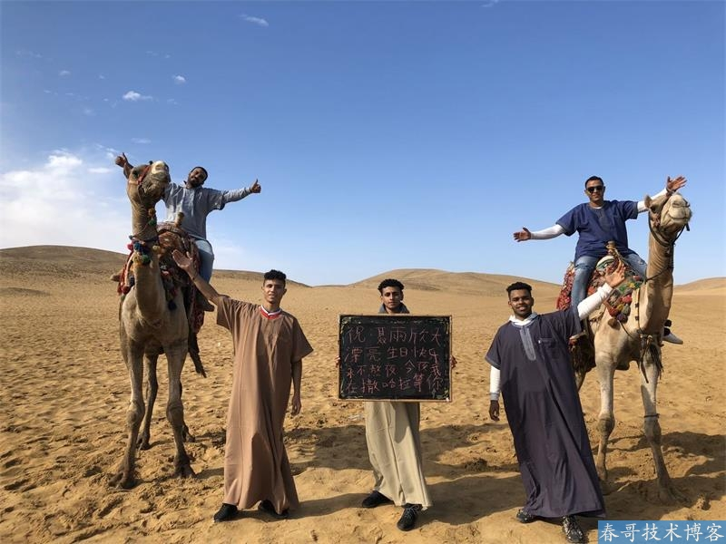 春哥视频团队撒哈拉沙漠举牌喊话祝福视频拍摄,全网收单!