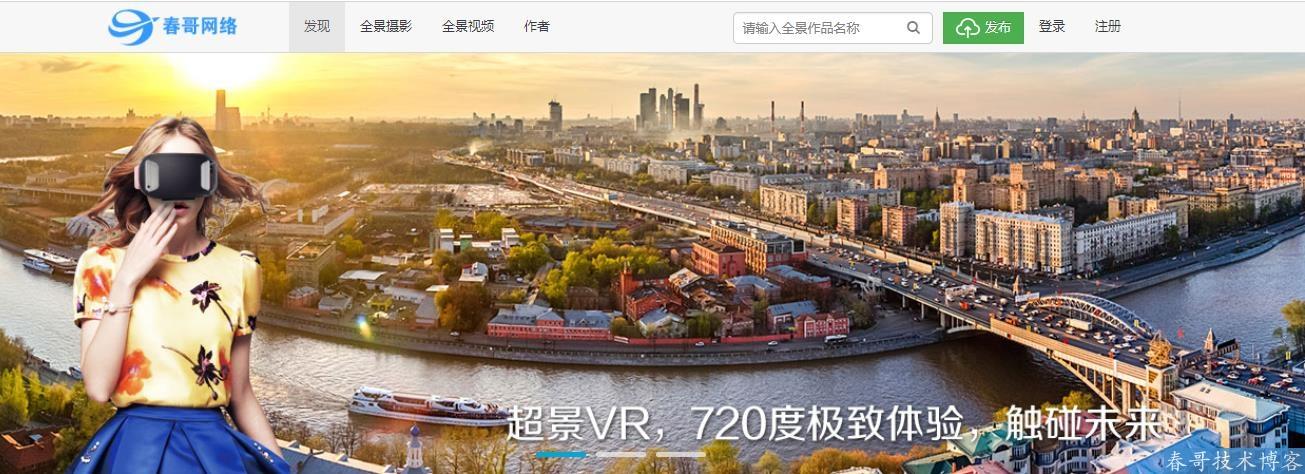 春哥720VR全景通商业运营版源码系统V3.0全新升级发布!