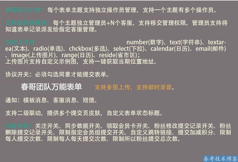 <a href=https://www.chungetd.com/e/tags/?tagid=1188 target=_blank class=infotextkey>春哥团队</a>微信万能表单系统V12.0强势升级发布!