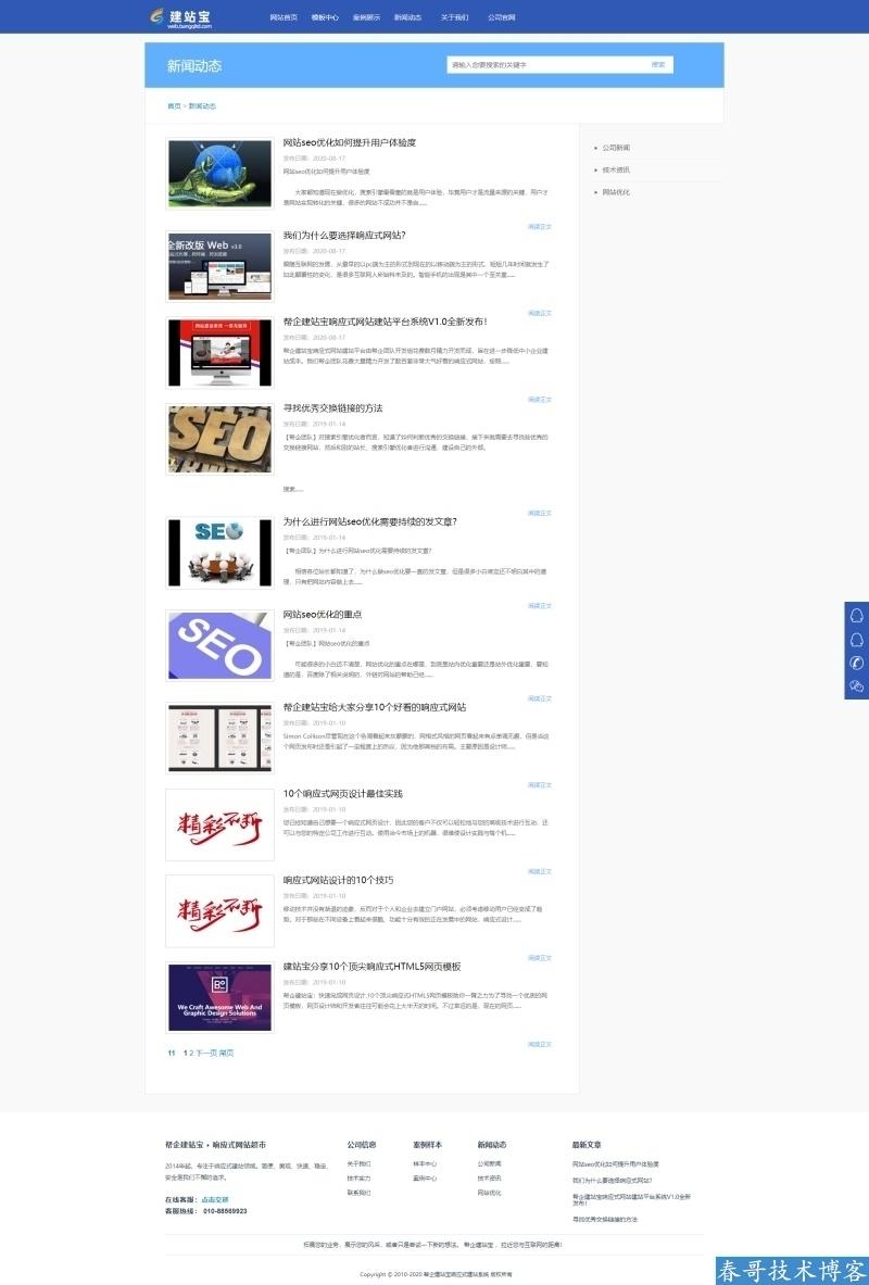 帮企建站宝V7.0响应式建站系统源码重磅发布来袭,新增至500多套网站模板!