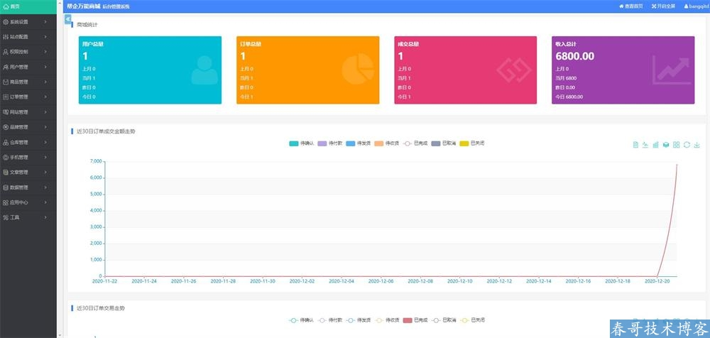 <a href=https://www.chungetd.com/e/tags/?tagid=1188 target=_blank class=infotextkey>春哥团队</a>帮企10合一万能商城源码系统正式发布来袭!