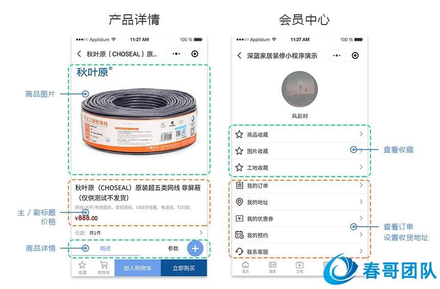 春哥万能通用装修公司小程序系统V4.3全新升级版重磅发布!