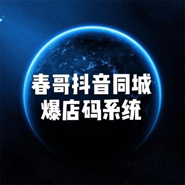春哥抖音同城爆店码源码系统重磅发布来袭!
