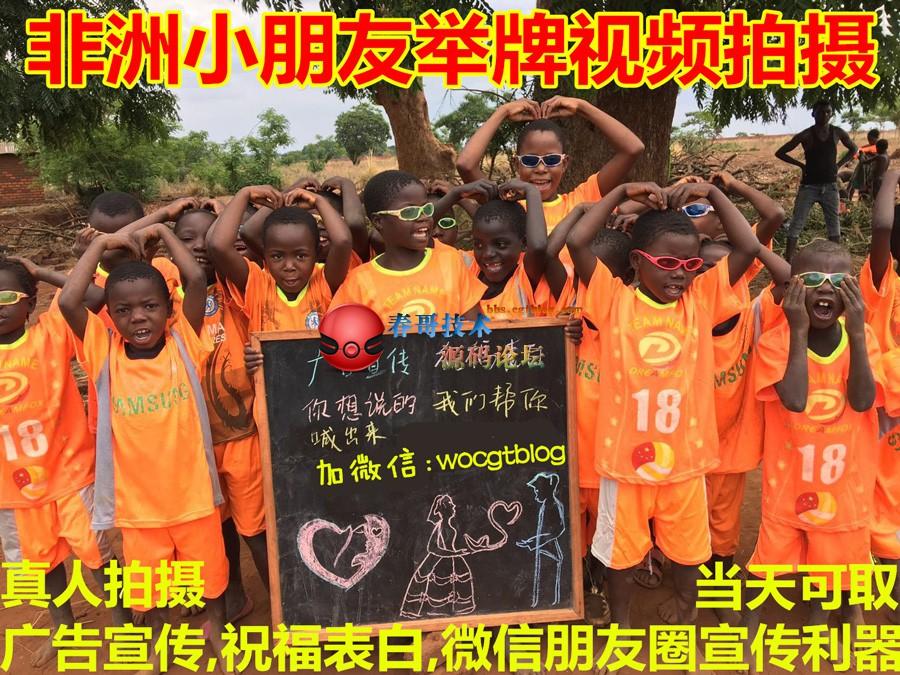 春哥非洲团队